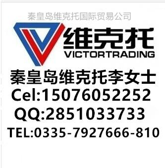 秦皇岛维克托国际贸易公司