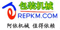 上海阿依包装机械有限公司