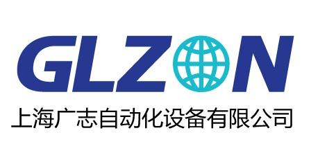 上海广志仪器设备有限公司