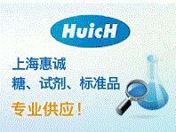 上海惠诚生物科技有限公司