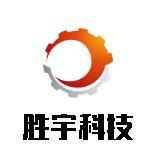 温州胜宇机械科技有限公司