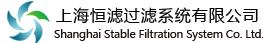 上海恒滤工业设备有限公司