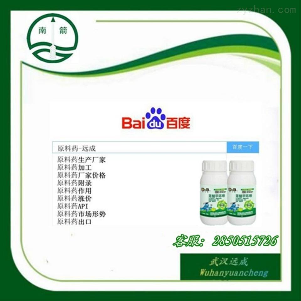 双氯芬酸二乙胺盐原料药厂家 抗消炎镇痛