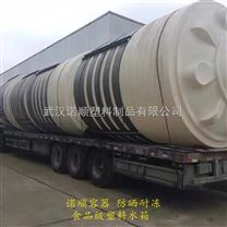 30噸pe儲罐銷售
