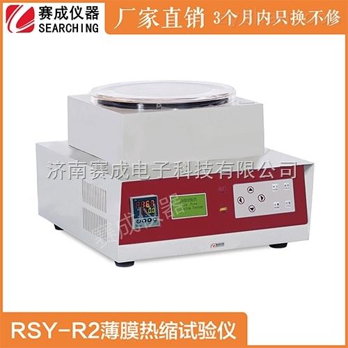 PVC硬片加热伸缩率测试仪