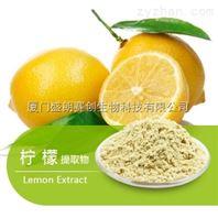 供应柠檬提取物|优质 现货 直销