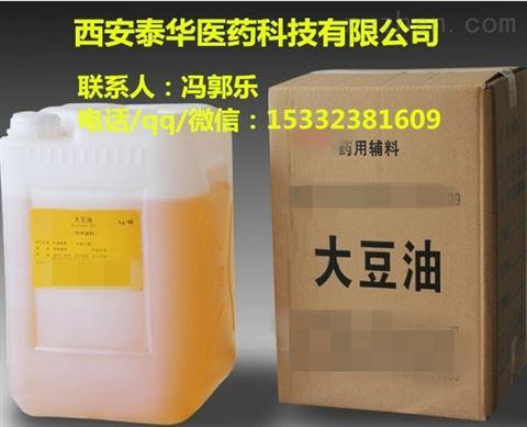 资质齐全药用级大豆油 cp认证 15药典第四部