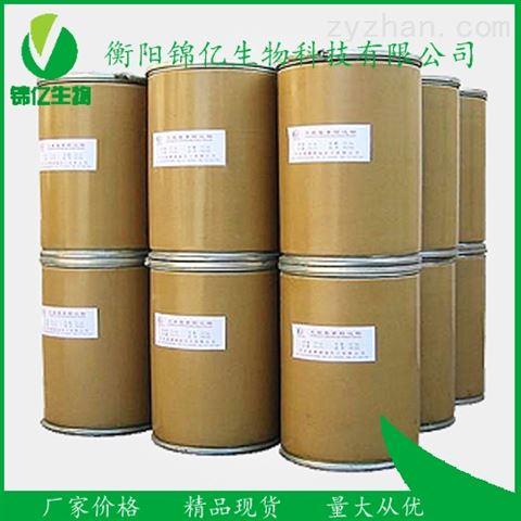 抗生素氯唑西林钠原料药 锦亿优质供应