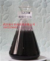 酸铜中间体  LZ-20C