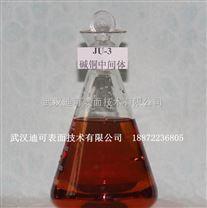 碱铜中间体 JU-3