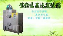 旭恩30KG生物質蒸汽鍋爐操作安心