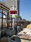 惠州大亚湾区报建工地扬尘整治监测设备