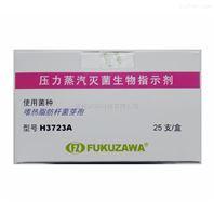 嗜热芽孢杆菌生物指示剂