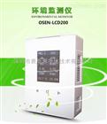 室内空气质量监测系统供应