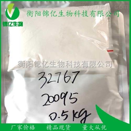 Brand supplyβ-煙酰胺單核苷酸原料藥