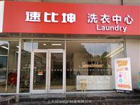 干洗店、洗衣店(速比坤)用小型蒸汽发生器