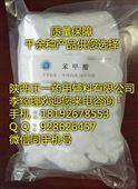 防腐祛痘药用级鱼石脂500g起订软膏含量99