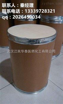 生物素原料药生产厂家(已认证)
