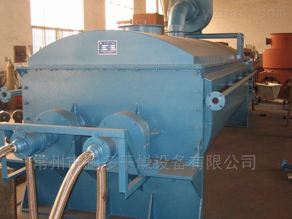 空心浆叶干燥机