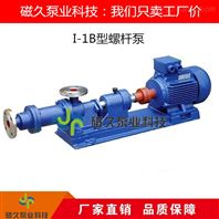 I-1B螺杆泵报价
