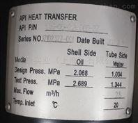 API换热器