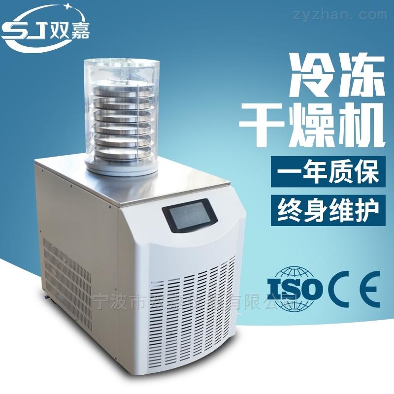 普通型冷冻干燥机-80度小型实验型