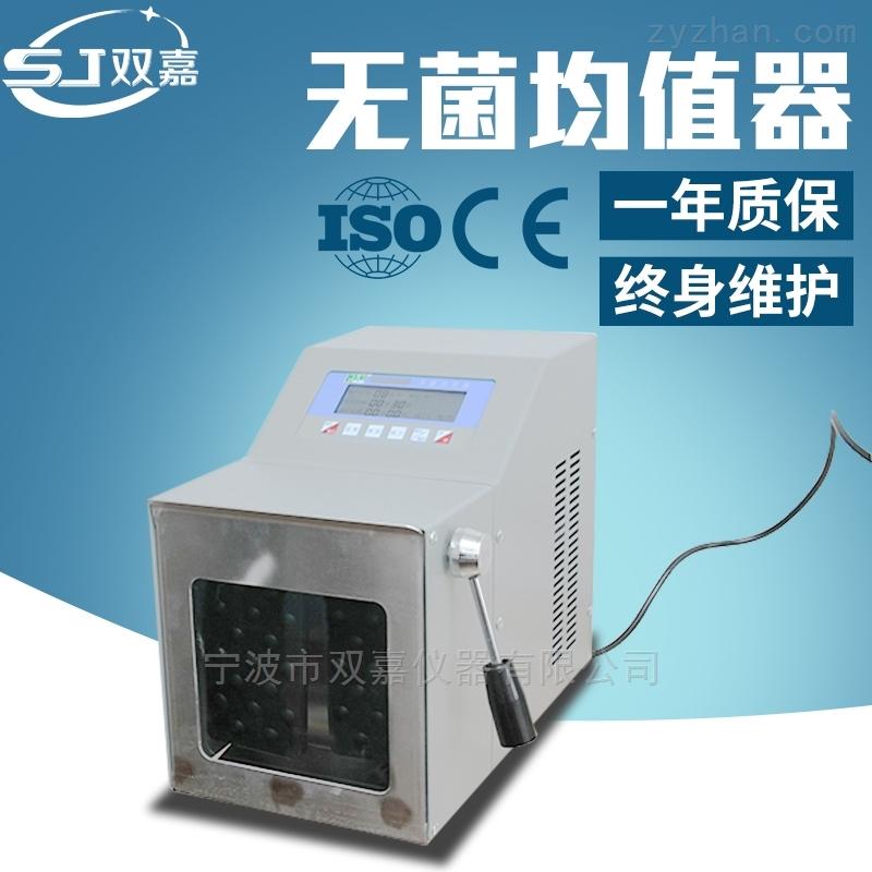 SJIA-05C型拍打式无菌均质器
