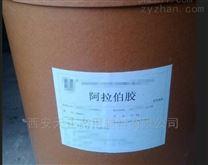 医药用级阿拉伯胶粉稳定剂陕西全国邮寄