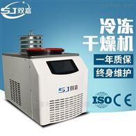 SJIA-10N-50A實驗室冷凍干燥機