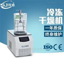 寧波雙嘉壓蓋型冷凍干燥機