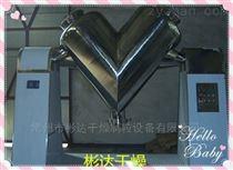 V-1000碳化硅V型混合機生產線
