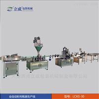 LCXG-30全主动粉剂瓶装生产线