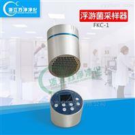 浙江苏净厂家直销浮游菌采样器FKC-1