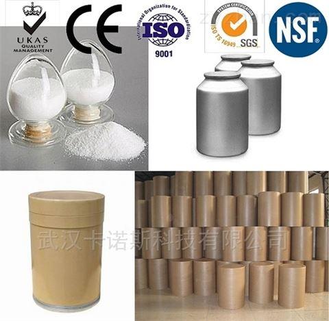 高纯度维生素B2原料药粉末