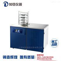 上海知信小型真空冷凍干燥機ZX-LGJ-27
