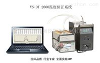 温度验证系统、多通道测温仪、热分布测试仪