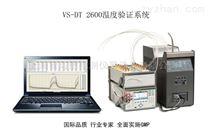 医用热力灭菌设备温度计校准设备、温度验证