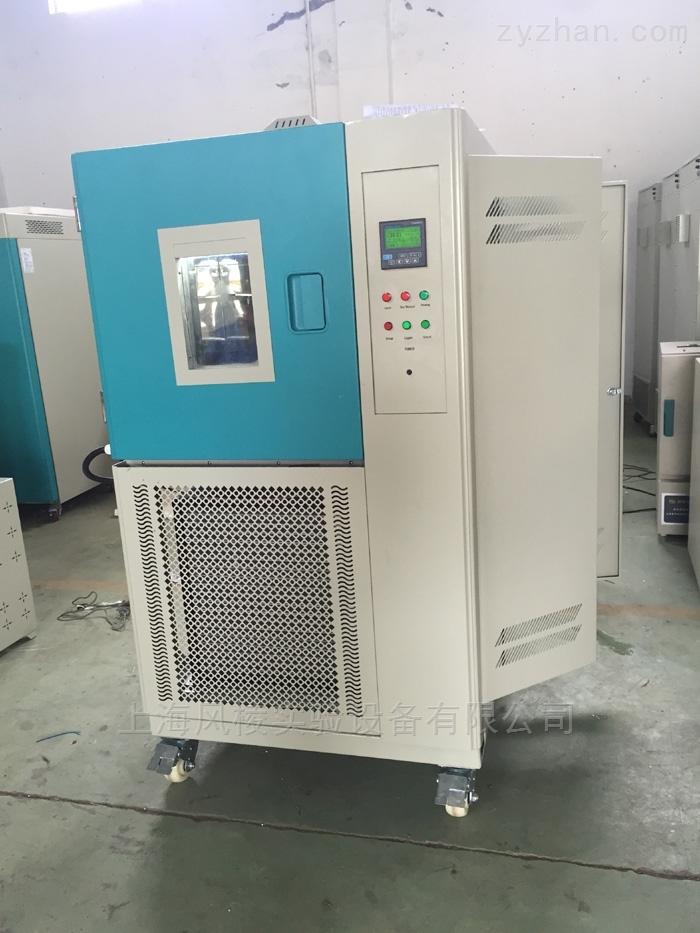 高低溫恒定濕熱試驗箱GDHS4005