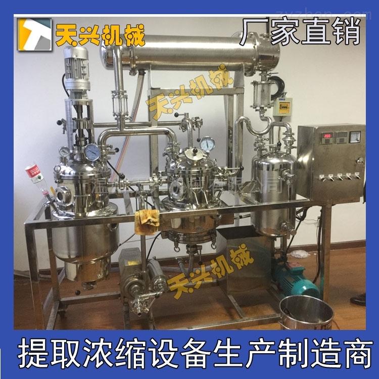 电加热实验小型提取浓缩机组价格