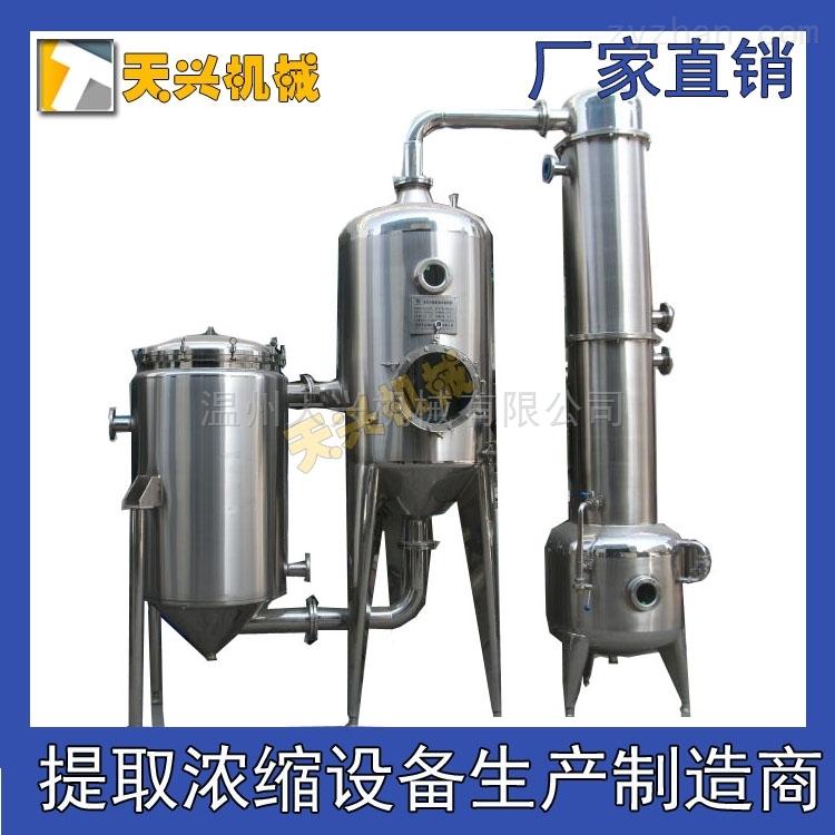 真空单效外循环节能浓缩器生产厂家