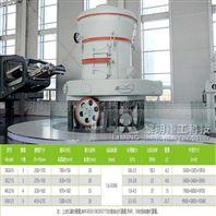 大型欧版磨粉机加工325目细度产量是多少