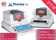总代理 PRECISA  EM120-HR水分快速测定仪