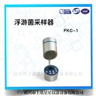 FKC-I浮游空气菌采样器厂家直销