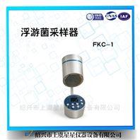 FKC-I浮游空氣菌采樣器廠家直銷