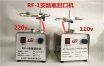 湖南长沙实验室半自动安瓿瓶封口机价格