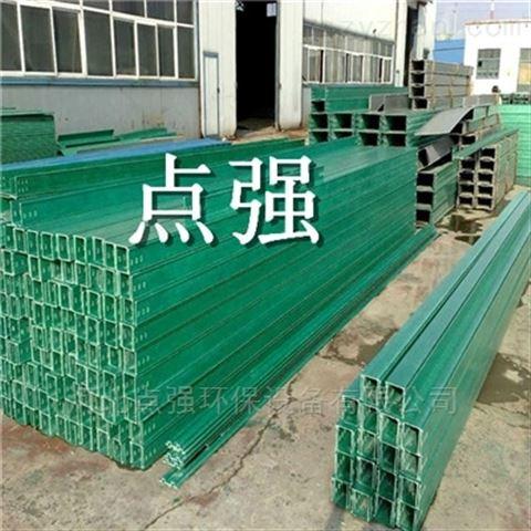 槽式防腐玻璃钢桥架规格型号-点强