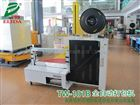 TW-101B Shenzhen Bao security automatic strapping machine