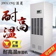 武汉面条茶叶高温烘干房专用抽湿机