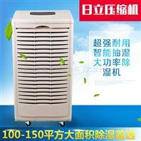 南京SL-9150C湿菱全自动化工业除湿机
