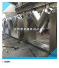 江阴新洲V型混合机 高效V型混合机 V型高效混合搅拌机